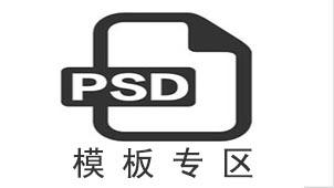 psd模板下载专区