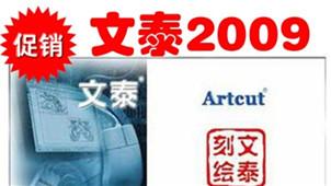 文泰刻绘2009下载