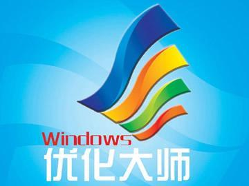 windows优化大师专题