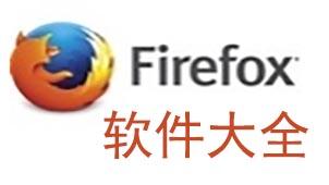 firefox火狐软件大全