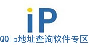 qqIP地址查询专区