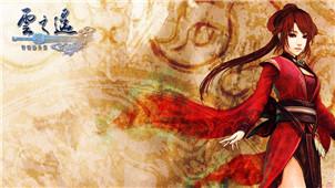 轩辕剑外传云之遥