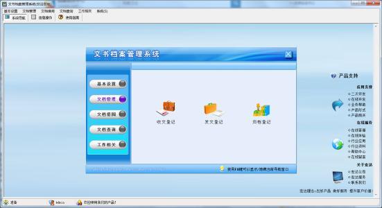 巨鹿文书档案管理系统