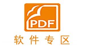 奇好pdf软件专区