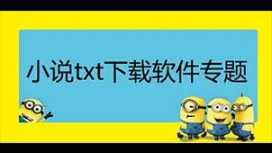 txt小说软件下载
