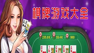 元游棋牌游戏专区