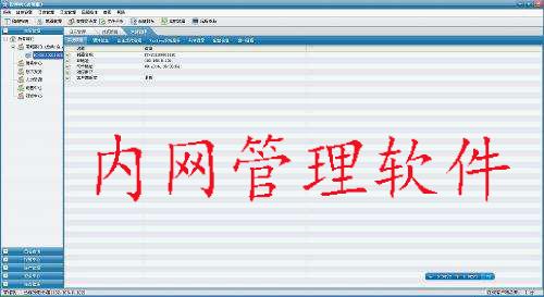 内网管理软件