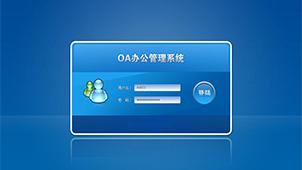 oa办公系统是什么