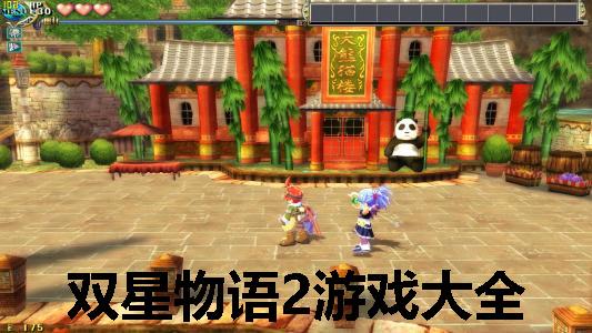 双星物语2游戏大全