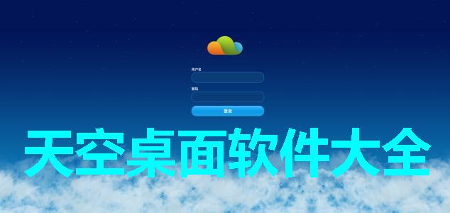 天空桌面软件大全