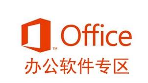 office办公软件专区