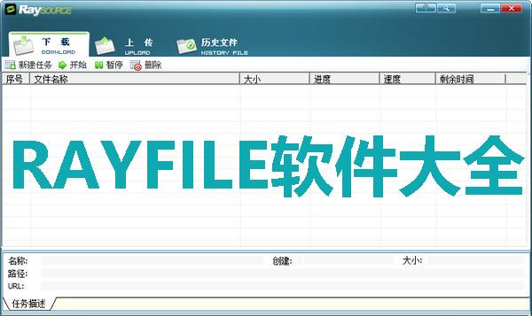 RAYFILE软件大全