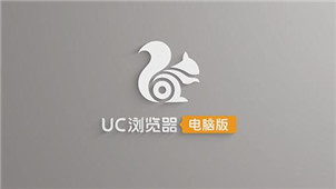 UC浏览器电脑版专区