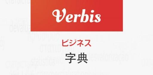 日语词典软件大全