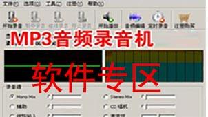 mp3音频录音机软件专区