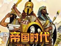帝国时代1下载专题