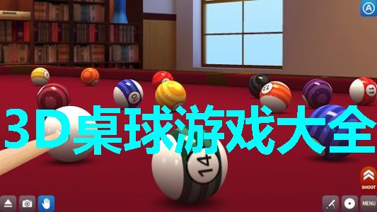 3D桌球游戏大全