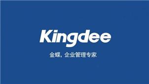 金蝶K3软件专区