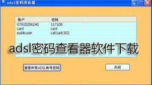 ADSL密码查看器专区