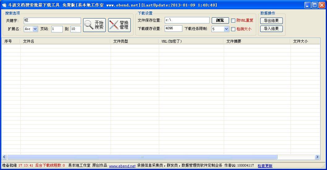 图片和文档资料批量搜索下载工具