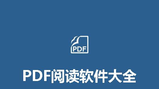 pdf阅读软件
