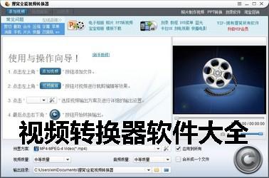 视频转换器软件大全