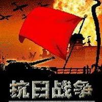 抗日战争2