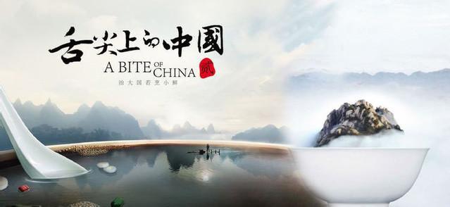 舌尖上的中国软件大全