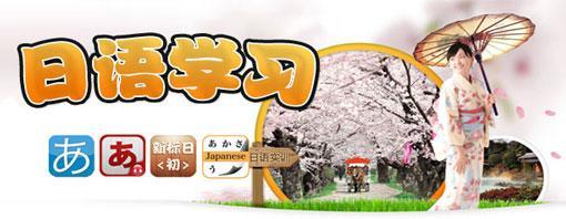 日语初级学习软件大全
