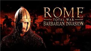罗马全面战争蛮族入侵专区