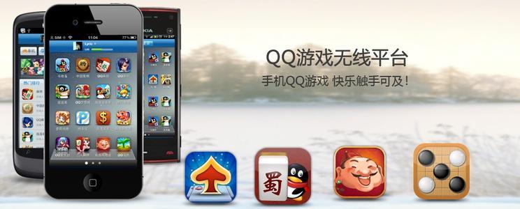 手机QQ游戏软件大全