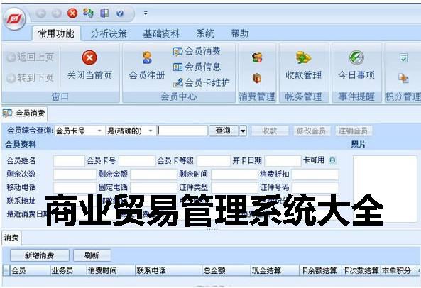 商业贸易管理系统大全