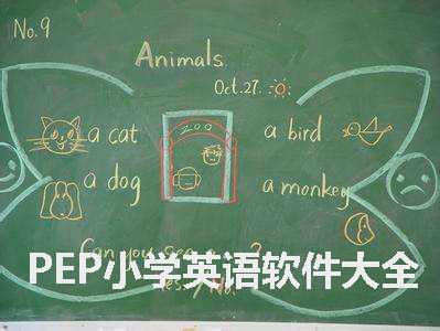 PEP小学英语软件大全