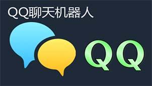 QQ自动聊天机器人软件下载