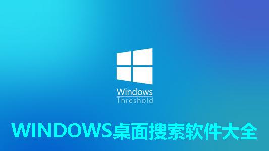 WINDOWS桌面搜索软件大全
