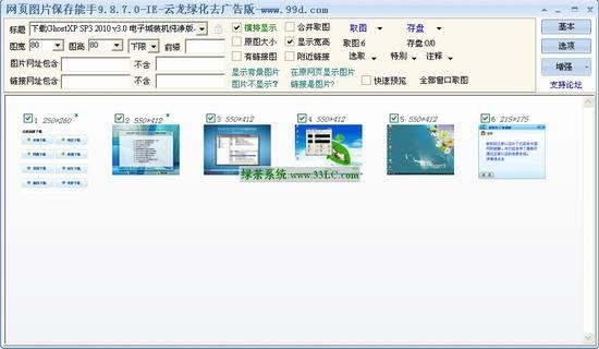 网页图片搜索保存工具