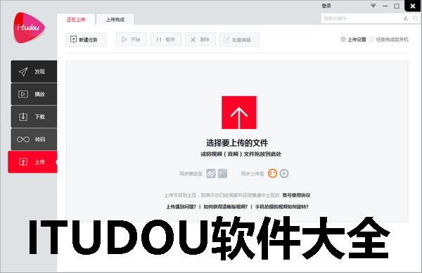 ITUDOU软件大全