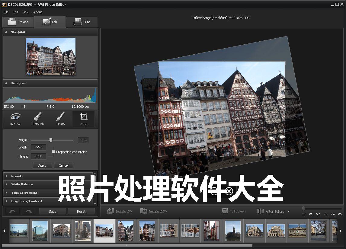 图片批量处理软件