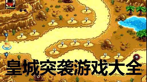 皇城突袭游戏大全
