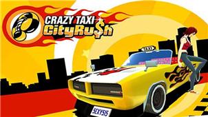 疯狂出租车3专区