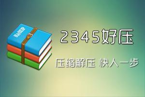 2345好压软件大全