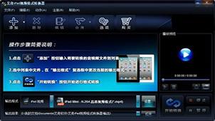 IPAD视频格式转换器软件合集
