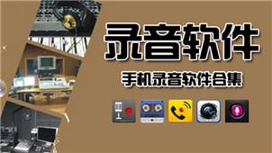 手机录音软件专区