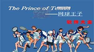 网球王子软件大全