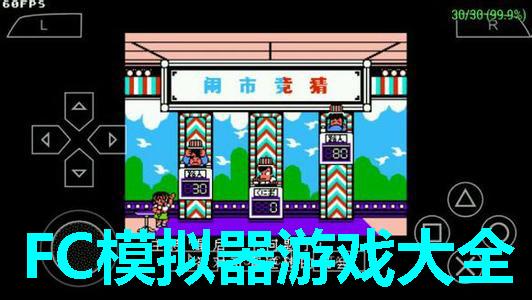 FC模拟器游戏大全