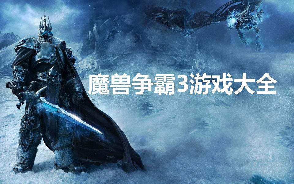 冰封王座3官方下载