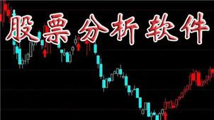 股票分析软件专区