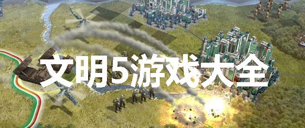 文明5游戏大全
