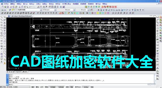 CAD图纸加密