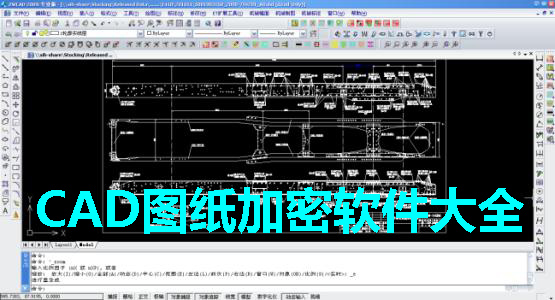CAD图纸加密软件大全